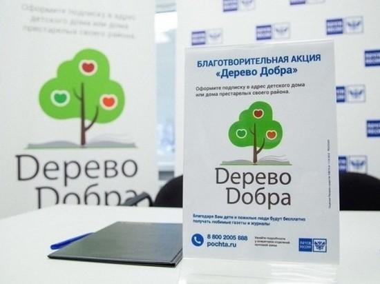 В почтовых отделениях Костромы пройдет благотворительный марафон