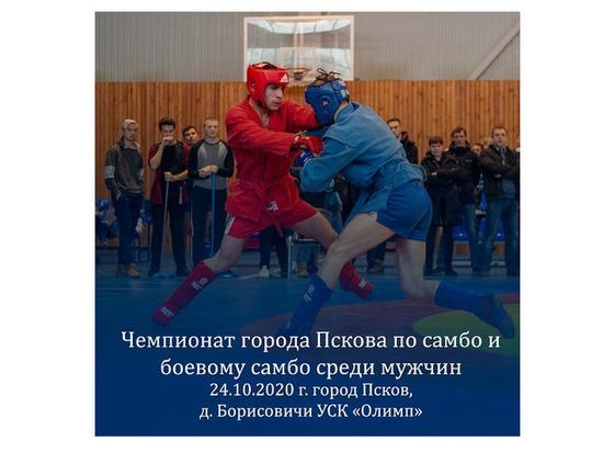 Чемпионат города по самбо пройдет в Пскове