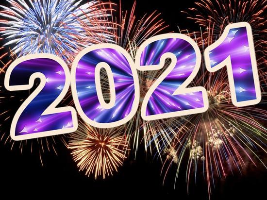 Астрологи рассказали, каким будет 2021 год - МК Псков