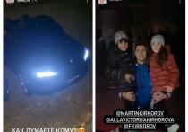 Новосибирский исполнитель Дава подарил детям Киркорова по машине