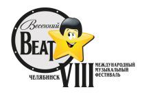 Международный музыкальный фестиваль «Весенний beat» состоится осенью