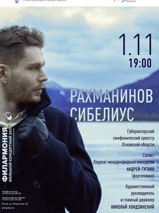 Музыку Рахманинова и Сибелиуса услышат псковичи в БКЗ