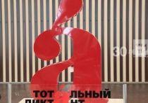 Казань стала второй в мире по числу участников «Тотального диктанта»