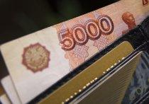 В III квартале этого года карманы россиян похудели в среднем на 5 тысяч рублей