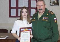 17-летняя школьница из Курска решила подработать волонтером в военкомате