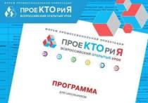 Всероссийский форум «ПроеКТОриЯ» в Ярославской области пройдет в цифровом формате