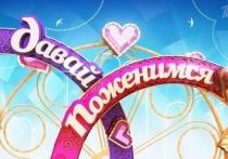 Рязанец стал участником телепередачи «Давай поженимся»