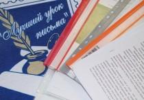 Костромские школьники стали победителями федерального этапа конкурса «Лучший урок письма» 2020