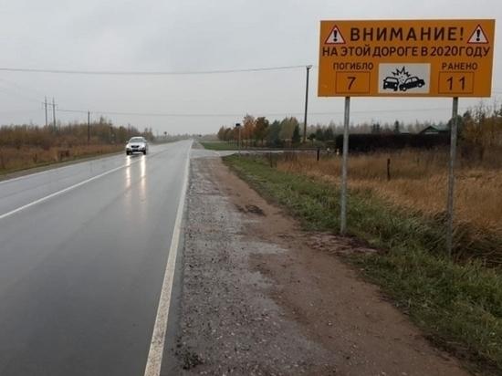 Щиты со статистикой аварий появились под Псковом