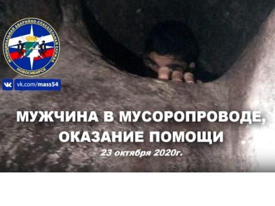 В Новосибирске достали из мусоропровода застрявшего там мужчину