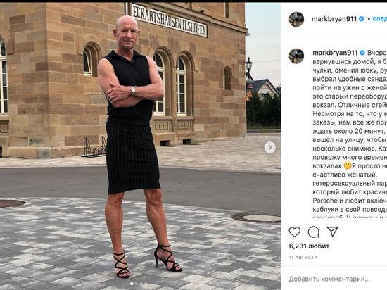 Житель Германии решил ходить на работу в юбке и туфлях на шпильке
