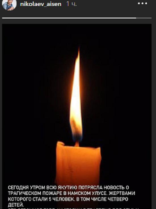 Глава Якутии выразил соболезнование по поводу гибели людей на пожаре в Намском районе