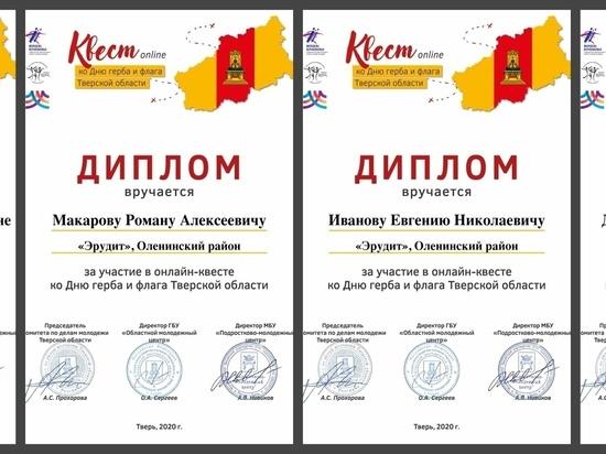 Школьники из Оленинского района участвовали в конкурсе в честь Дня герба и флага Тверской области