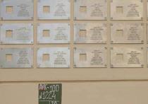 На одной из 16 памятных табличек, которые были сняты с фасада одного из домов в Санкт-Петербурге, была фамилия репрессированного и расстрелянного еврея из Читы Льва Маркина