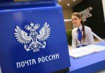 Более 150 вакансий открыла для забайкальцев Почта России