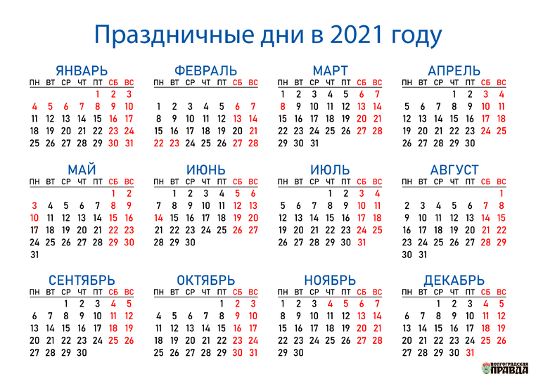 Дополнительные выходные ждут жителей Волгоградской области, фото-2