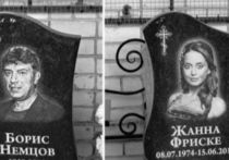 В костромской ритуальной конторе обнаружились «рекламные надгробия» для Бориса Немцова и Жанны Фриске