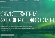 Стартовал всероссийский конкурс школьников «Смотри, это Россия»
