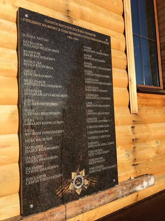 В Пельвоже на часовне установили мемориальную доску с именами 33 участников ВОВ