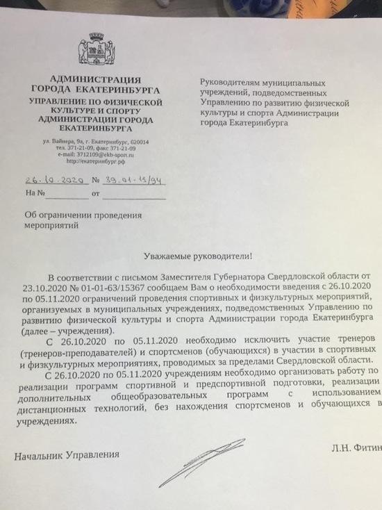 В Екатеринбурге на 10 дней запретили спортивные мероприятия
