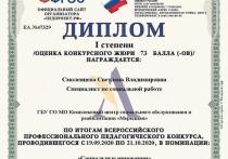 Серпуховичка победила во Всероссийском профессиональном конкурсе