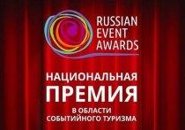 Серпухов вышел в финал Национальной премии