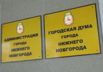 Дума Нижнего Новгорода соберется 28 октября в очном режиме