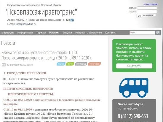 Посмотреть историю поездок по транспортной карте можно на сайте «Псковпассажиравтотранса»