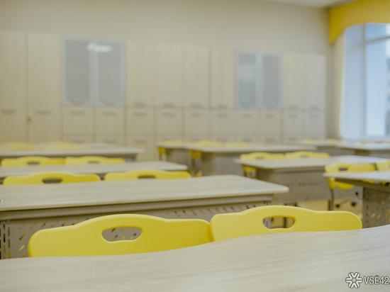 Первыми с дистанционного обучения в кузбасские школы вернутся младшеклассники