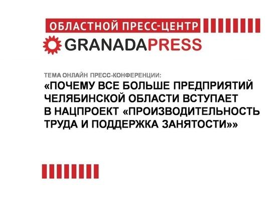 В Челябинске обсудят нацпроект «Производительность труда и поддержка занятости»