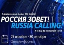 ВТБ Капитал проведет форум «РОССИЯ ЗОВЕТ!» онлайн
