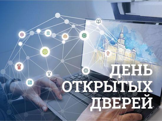 ЮУрГУ в онлайн-режиме проведет День открытых дверей