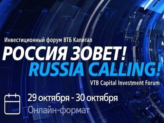 На инвестиционном мероприятии выступят руководители и эксперты финансово-экономического блока страны
