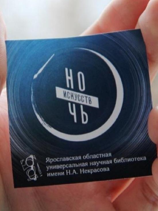 Ярославцев приглашают на ночь искусств в Некрасовке