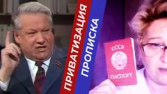 """Ветераны """"Демократической России"""" назвали основные прорывы своего движения"""