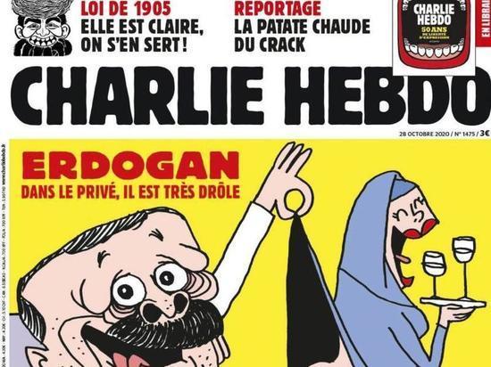Власти Турции осуждают публикацию карикатур французским журналом Charlie Hebdo на президента страны Тайипа Эрдогана