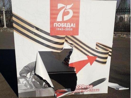 Вандалы порвали баннеры в честь годовщины Победы на мемориале в Чите
