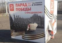 Заявление по факту испорченных баннеров на мемориале Победы в Чите в полицию еще не поступало