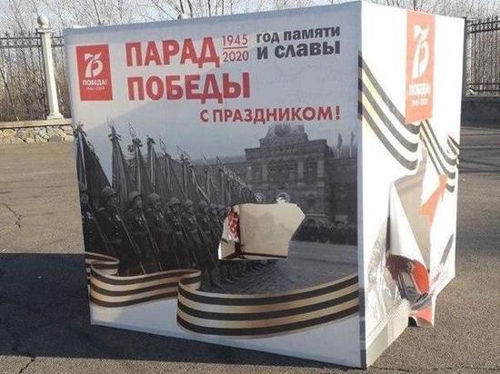 УМВД: Заявление об испорченных вандалами баннерах в Чите не поступало