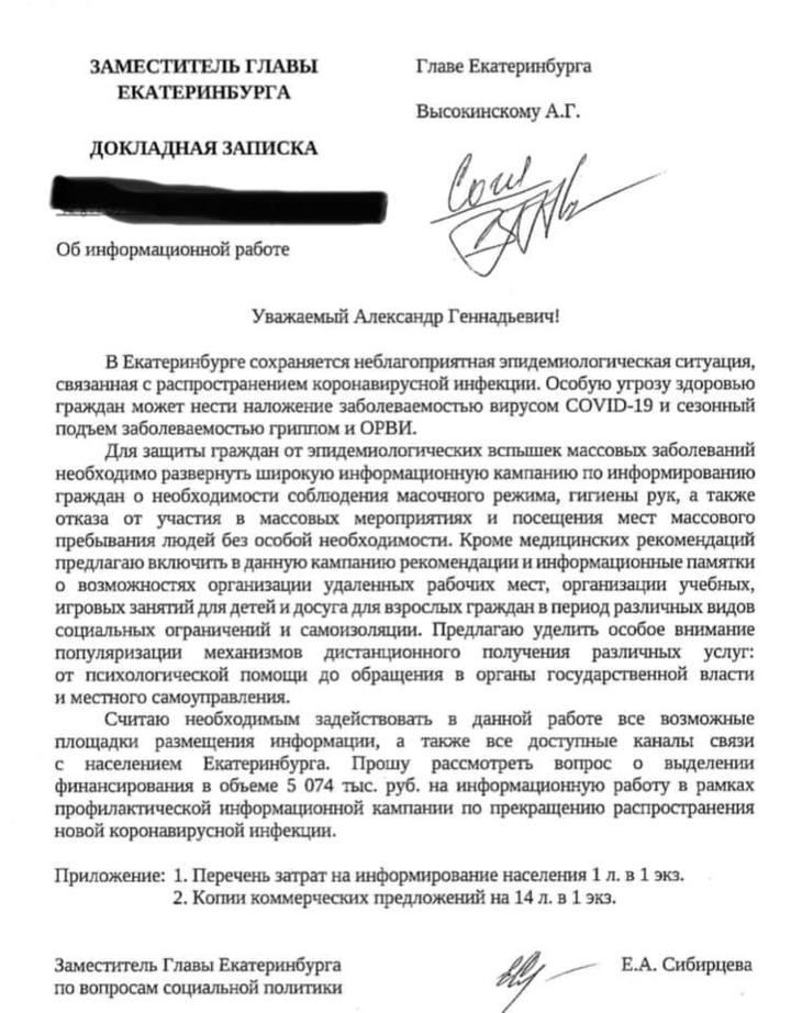 Мэрию Екатеринбурга обвиняют в попытках забрать 5 миллионов из здравоохранения
