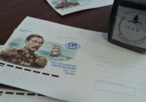В почтовых отделениях Костромы появится конверт в честь 200 - летия адмирала Павла Александровича Перелешина