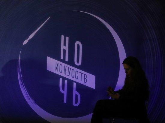 Ежегодная всероссийская акция «Ночь искусств» по понятным причинам пройдет в формате онлайн