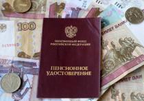 Россияне начали подписыватьонлайн-петицию, которая призывает «расформировать Пенсионный фонд (ПФР) как не нужную гражданам структуру»