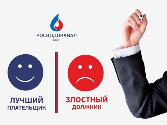 Омский водоканал назвал лучших и худших плательщиков