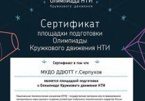 Одно из учреждений Серпухова стало площадкой подготовки Всероссийской Олимпиады