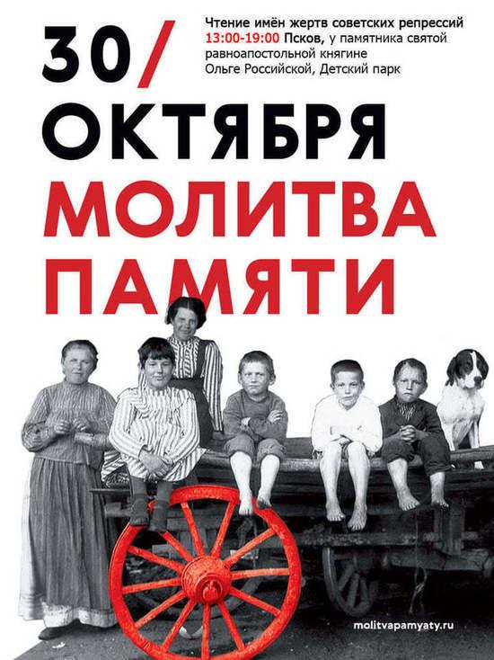 Шесть часов будут перечислять в Пскове жертв репрессий