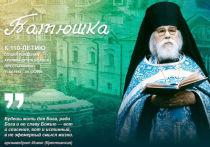 Выставку памяти старца Иоанна Крестьянкина продлили до 2021 года