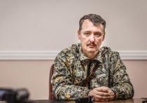 Аналитик оценил прогноз Стрелкова о войне России и Турции