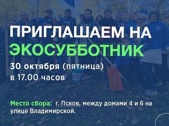 На экосубботник приглашает глава Пскова
