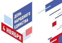 Федеральные мероприятия 4 ноября пройдут в регионе